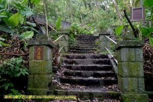 【台北市】下竹林步道-天母古道 連走