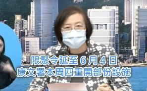 【全城抗疫】 限聚令延至 6 月 4 日  康文署本周四重開部份設施