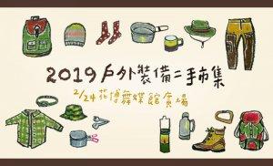 【活動紀錄】健行筆記2019戶外裝備二手市集