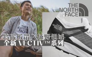 【裝備情報】將碳板帶入越野領域 THE NORTH FACE全新 VECTIV™系列