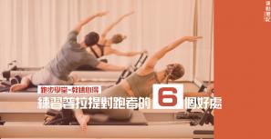 【跑步學堂 - 教練心得】練習普拉提對跑者的 6 個好處