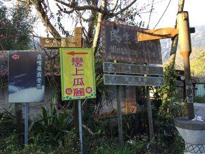 石鹿大山(霞喀羅大山)_古道清泉端