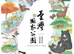 【新聞】熱騰騰的2020國家公園月曆即將上市