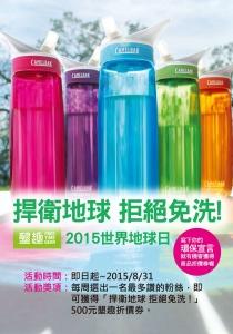 【活動】墾趣2015世界地球日 粉絲環保宣言募集活動