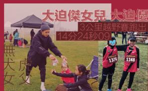【虎父無犬女】大迫傑8歲女兒大迫優 3公里越野賽跑出14分24秒09
