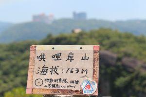 唭哩岸山~軍艦岩~丹鳳山稜線路線