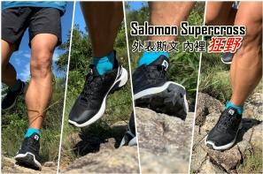 【跑鞋測試】Salomon Supercross  –   外表斯文 內裡狂野