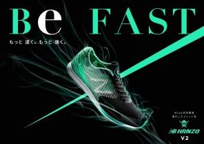New Balance HANZO V2 比賽專用跑鞋 日本鞋神監修首作