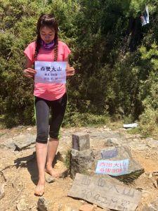 20180520 不膝軟是腿軟的西巒大山
