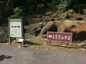 金龜岩、猴洞步道