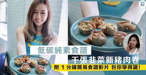 【低碳純素食譜】千張韭菜新豬肉卷 附 1 分鐘簡易食譜影片 包你學得識!