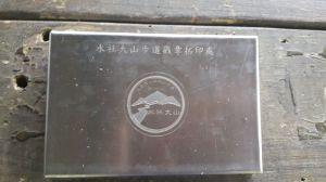 水社大山登山步道 2017 09 15