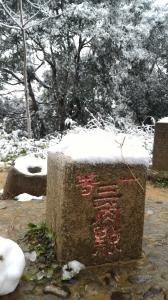 龍潭石門山
