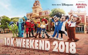 【香港迪士尼樂園 10K Weekend 2018】跑者分享與雷Sir小提示