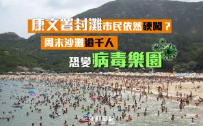 【勇往直前?】康文署封灘市民依然硬闖?周末沙灘逾千人 恐變病毒樂園