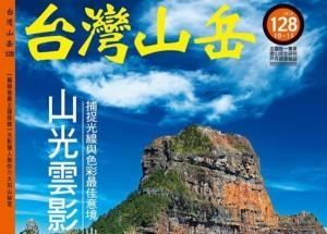 【書訊】台灣山岳 10.11月號/2016 第128期