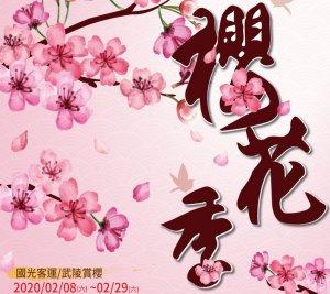 【新聞】2020 武陵櫻花季 即將於1/15日中午12時開放預售