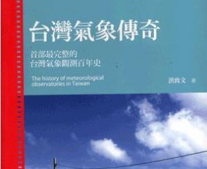 【書訊】台灣氣象傳奇