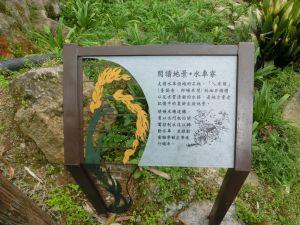 水車寮步道.湖田國小步道