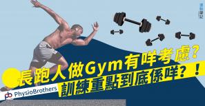 【跑步科學】長跑人做 Gym 有什麼需要考慮?