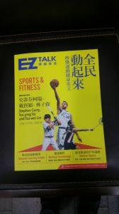 秒懂運動健身英文 EZ TALK總編嚴選特刊 20181012
