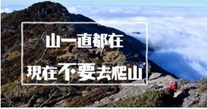 【評論】防疫期間   五個不要去爬山的理由