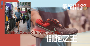 【筆記開箱】 Nike ZoomX Invincible Run  街跑之王
