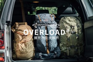 【裝備】OVERLOAD®功能大解析vol.1