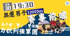 【賽事前瞻】奧運男子萬米 烏干達「雙J」雙保險 力抗列強軍團