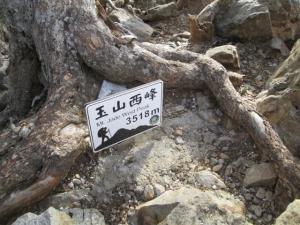 131227玉山西峰神社H3518M