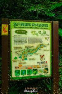 滿月圓森林遊樂區