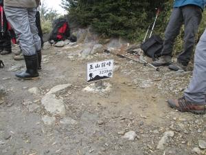 131228玉山前峰H3239M