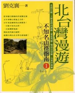 【書訊】北台灣漫遊─不知名山徑指南1、2