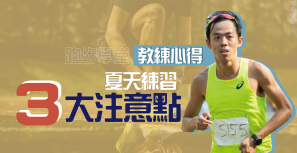 【跑步學堂 - 教練心得】夏天練習的三大注意點