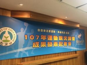 【新聞】自發樂活愛運動 幸福有感 i 臺灣 107 年運動現況調查成果發表