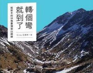 【書訊】轉個彎就到了 給新手的20條台灣登山路線