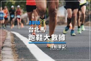 【2018台北馬跑鞋大調查】跑者最愛跑鞋 ASICS再度奪冠!