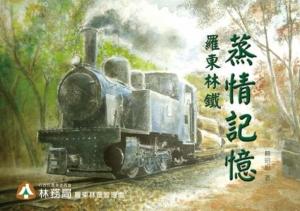 【山林】被遺忘的羅東森林鐵路