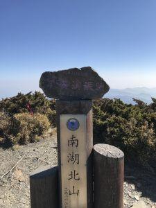 夢中境地:仲春南湖大山行