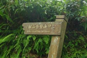 WL 愛旅行【猴三岳】