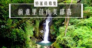 【活動】前進里佳山美-「步道‧部道」特派員募集!