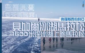 【冬天的冠軍】1600米深冰封湖面上跑馬拉松 貝加爾冰湖馬拉松