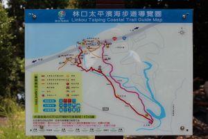 林口太平山濱海步道