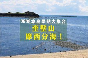 【澎湖】夏日澎湖行-本島