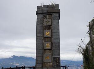 北橫古道登硬漢嶺