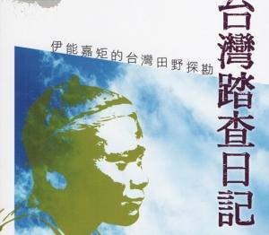 【書訊】台灣踏查日記(下):伊能嘉矩的台灣田野探勘(2版1刷)