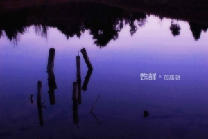 【宜蘭】兩個女生的加羅湖(下)