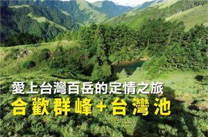 【南投】D1 0805:台灣池+合歡北峰+合歡西峰