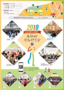 台北馬EXPO 2018 逛後心得