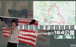 【環柏林圍牆】美國超馬跑手環柏林圍牆  以 Self-Supported 創下 184 公里 FKT